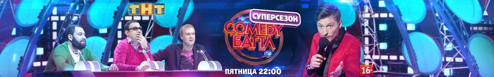 камеди батл, comedy баттл, comedy батл смотреть онлайн