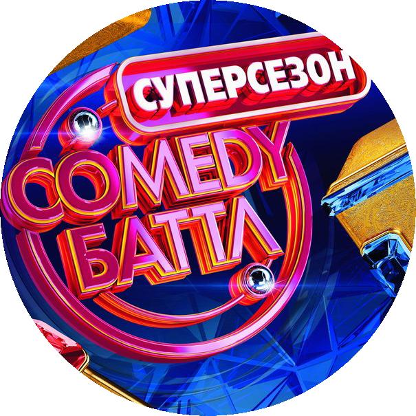 камеди баттл супер сезон, comedy баттл смотреть онлайн