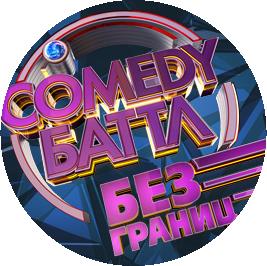 comedy батл, камеди батл 2014