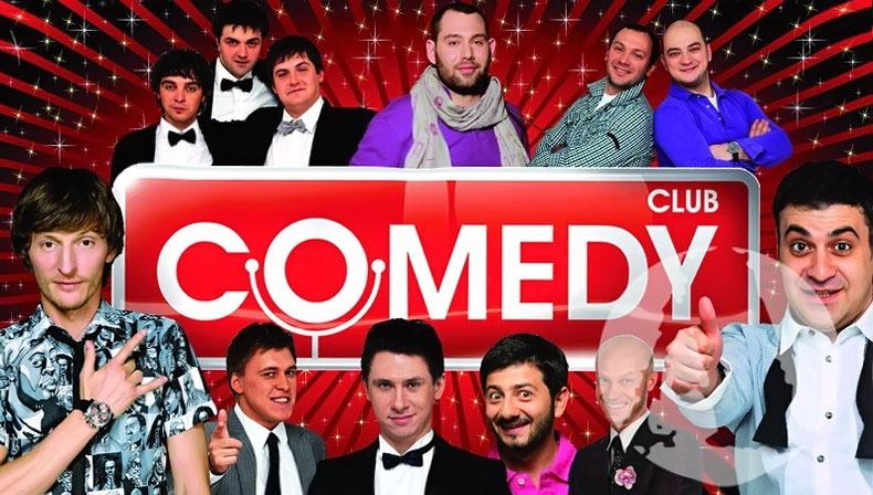 камеди клаб (comedy club)