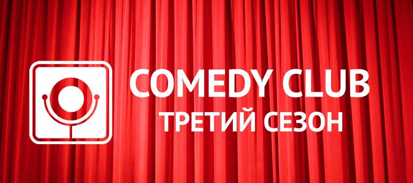 Камеди Клаб - 3 Сезон