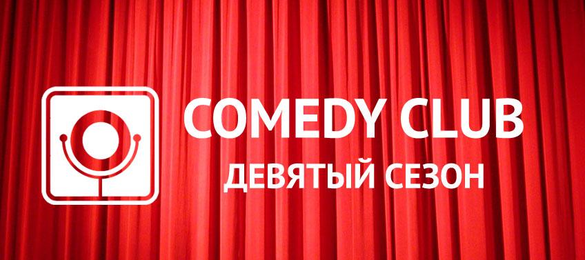 Камеди Клаб - 9 Сезон