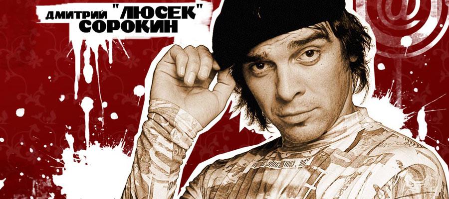 Дмитрий Сорокин (Камеди Клаб)