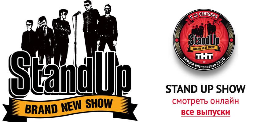 Stand Up (Стенд Ап) шоу смотреть онлайн