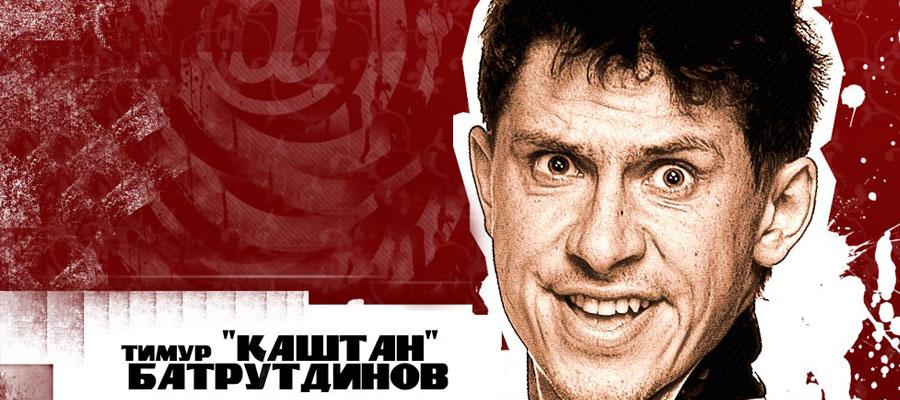 Тимур Батрутдинов (Камеди Клаб)