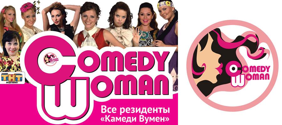 Резиденты Comedy Woman