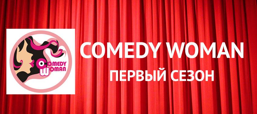 Камеди Вумен - 1 Сезон