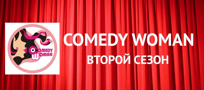 Камеди Вумен - 2 Сезон