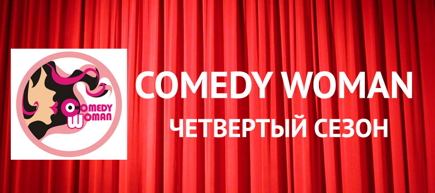 comedy-woman-sezon4