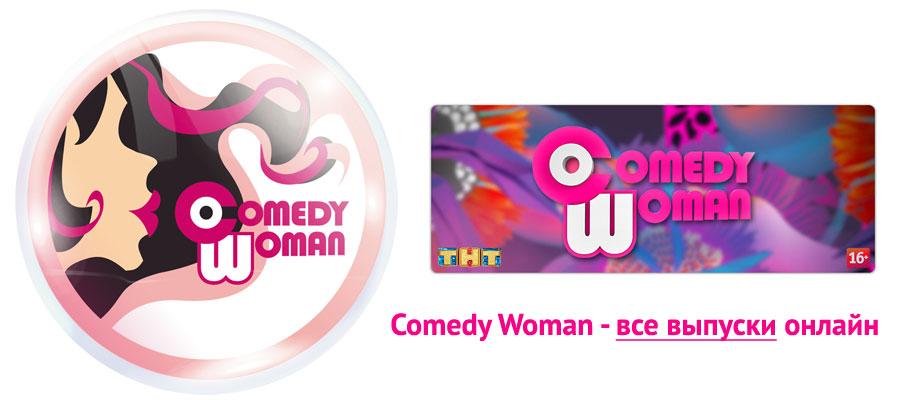 Comedy Woman (Камеди Вумен) смотреть онлайн все выпуски