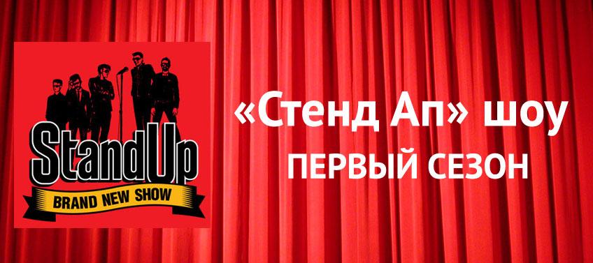 Стенд Ап шоу 1 сезон (смотреть онлайн)