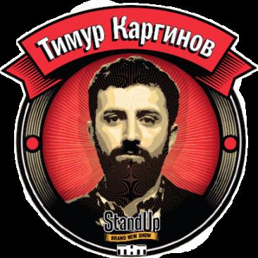 Stand Up шоу - Тимур Каргинов (смотреть онлайн)
