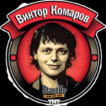 Stand Up шоу - Виктор Комаров (смотреть онлайн)