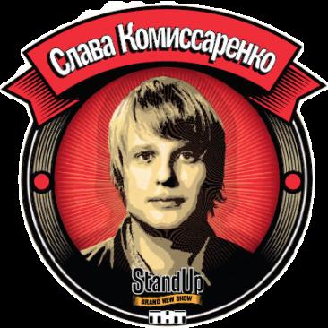 Stand Up шоу - Слава Комиссаренко (смотреть онлайн)