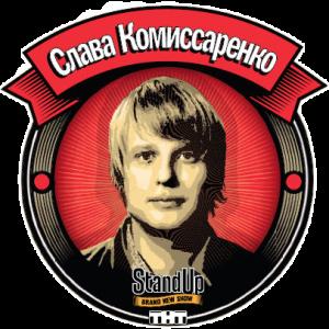 стенд ап шоу слава комиссаренко
