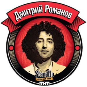 standup шоу дмитрий романов