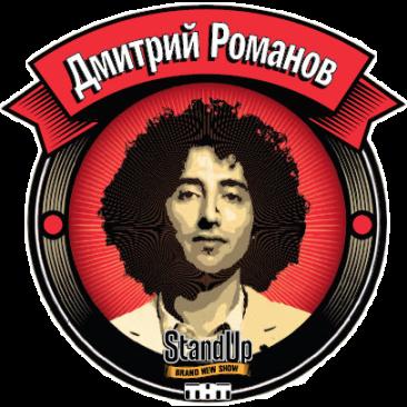 Stand Up шоу - Дмитрий Романов (смотреть онлайн)