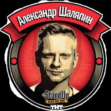 Stand Up шоу - Александр Шаляпин (смотреть онлайн)