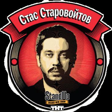 Stand Up шоу - Стас Старовойтов (смотреть онлайн)