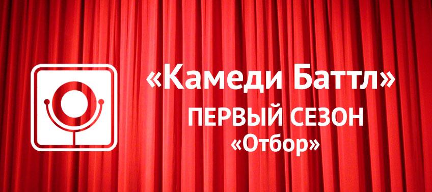камеди батл сезон 1 (отбор)