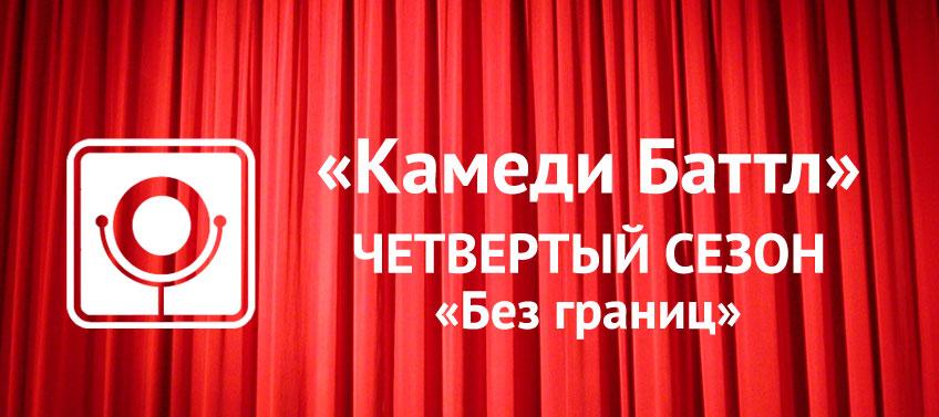 камеди батл 4 сезон (без границ)